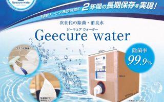 5分で完了!!『Geecure water』で徹底除菌!!!