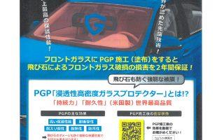 """最大10万円の安心保証!PGPフロントガラス保証<font color=""""#ff0000""""><b>お得なキャンペーン終了間近!!</b></font><br>"""