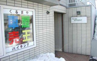 北海道 新規取扱店OPEN