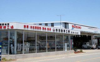三重県1店舗加盟<br>有限会社山本自動車工業 PGPフロントガラス保証認定店