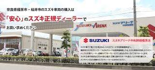 奈良県1店舗加盟<br>PGPフロントガラス保証認定店